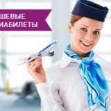 Быстрая покупка авиабилетов на портале Tickets.by