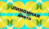 Лимонна дієта: як швидко схуднути та очистити організм